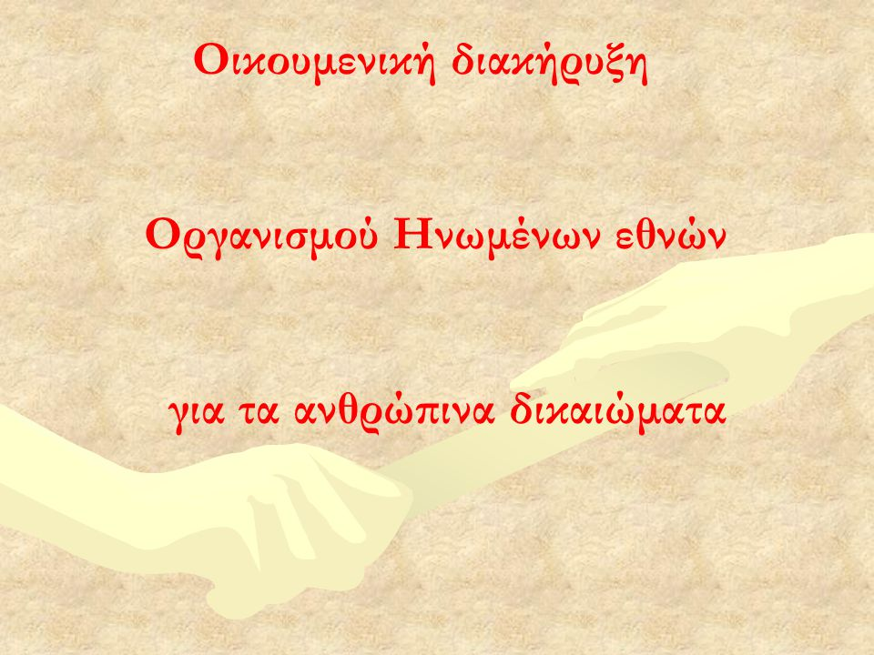 Οικουμενική διακήρυξη