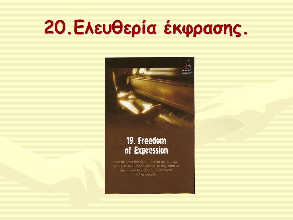 20.Ελευθερία έκφρασης.