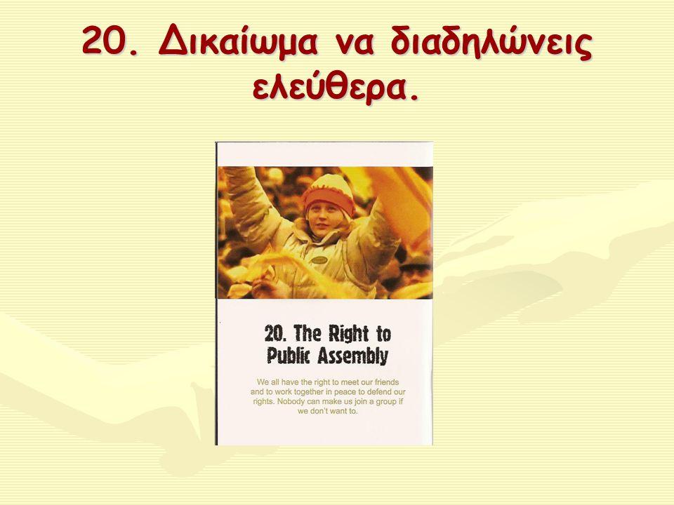 20. Δικαίωμα να διαδηλώνεις ελεύθερα.
