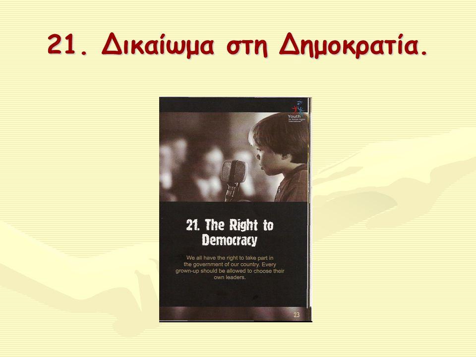 21. Δικαίωμα στη Δημοκρατία.