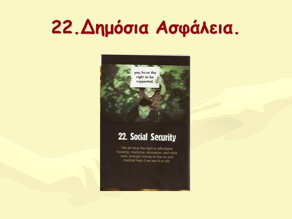 22.Δημόσια Ασφάλεια.