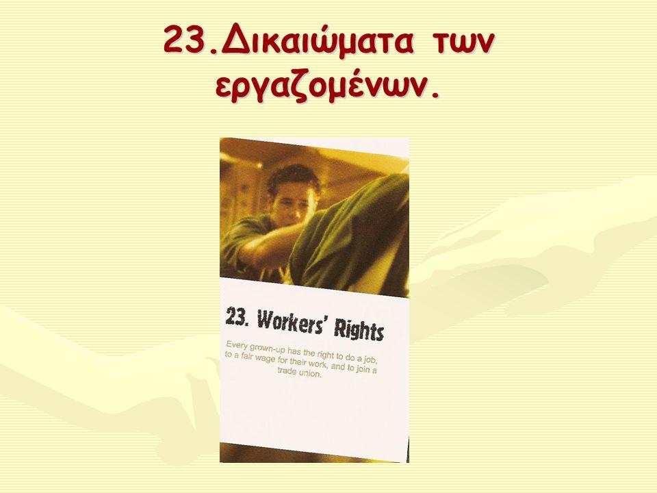 23.Δικαιώματα των εργαζομένων.