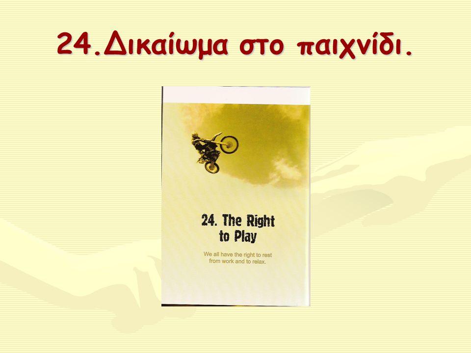 24.Δικαίωμα στο παιχνίδι.