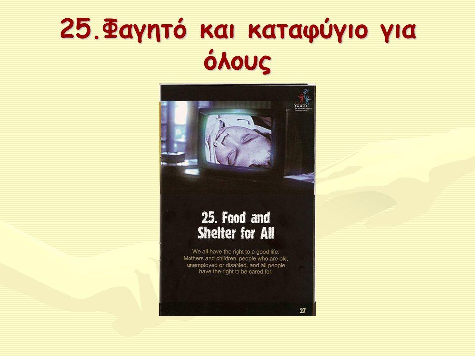 25.Φαγητό και καταφύγιο για όλους