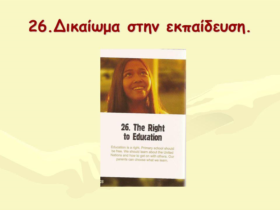26.Δικαίωμα στην εκπαίδευση.