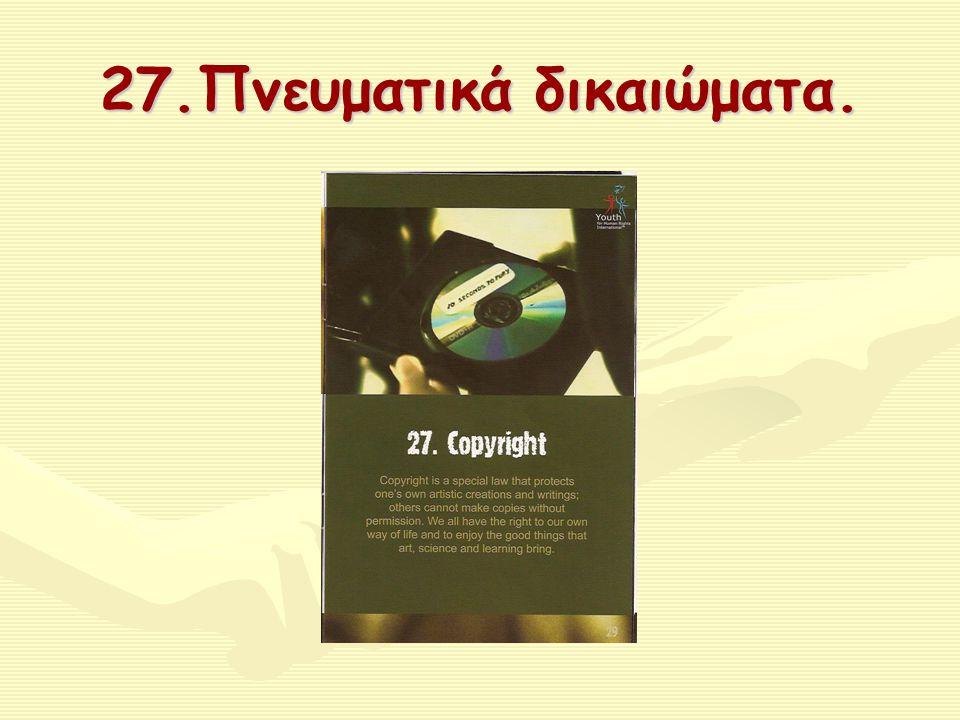 27.Πνευματικά δικαιώματα.