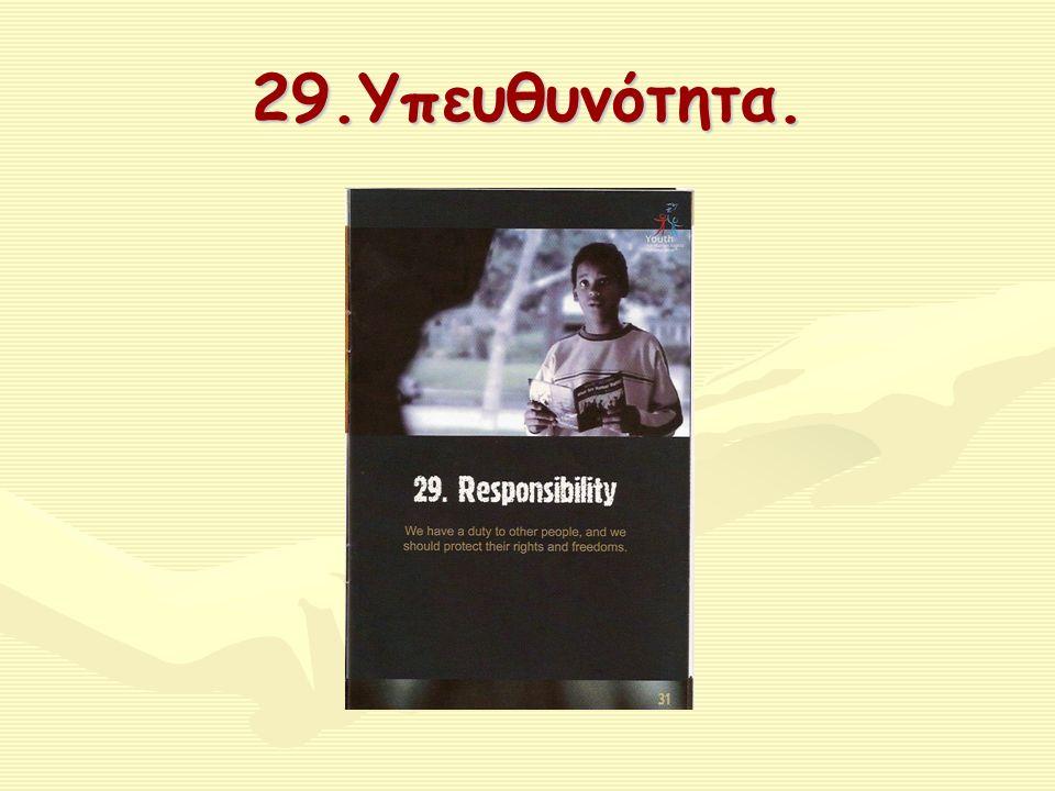 29.Υπευθυνότητα.