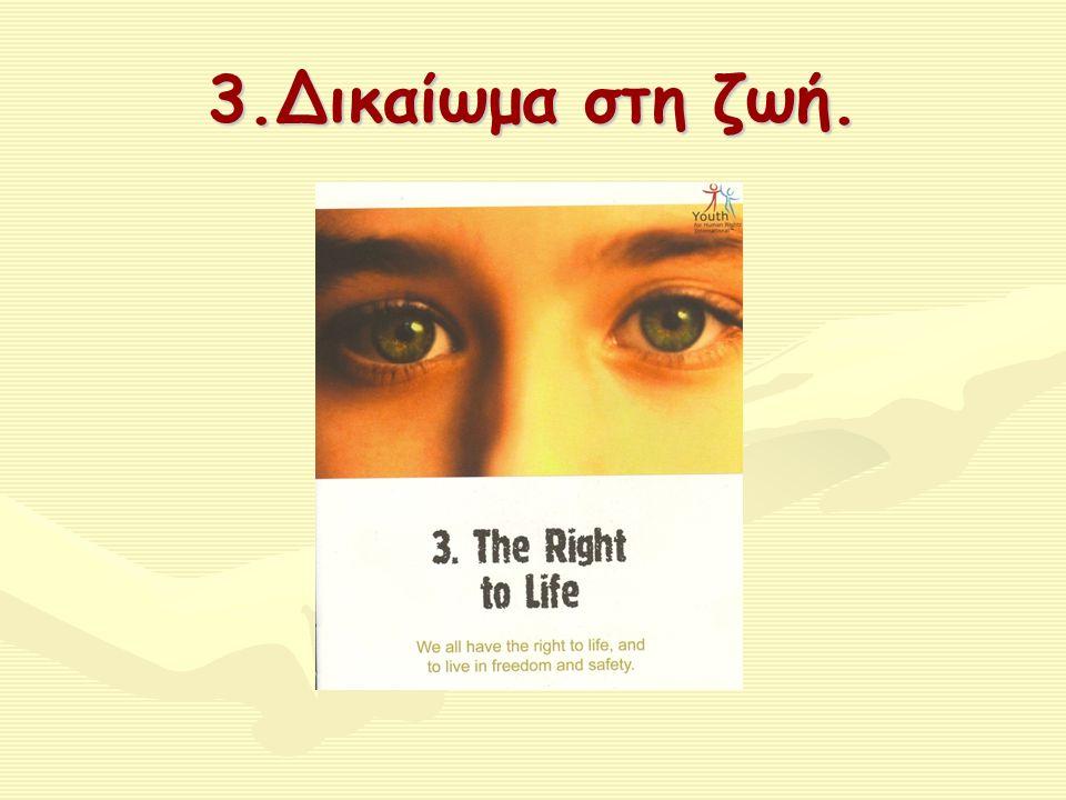 3.Δικαίωμα στη ζωή.