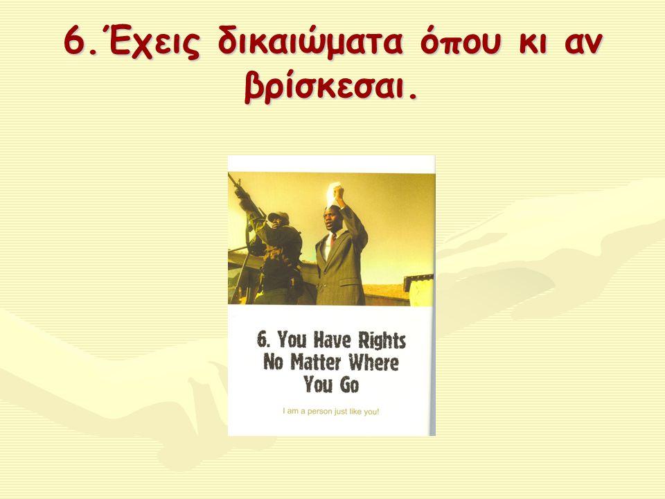 6.Έχεις δικαιώματα όπου κι αν βρίσκεσαι.