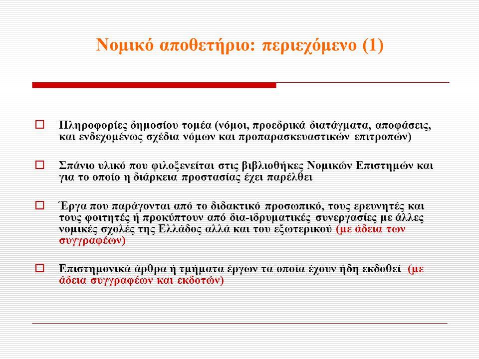 Νομικό αποθετήριο: περιεχόμενο (1)