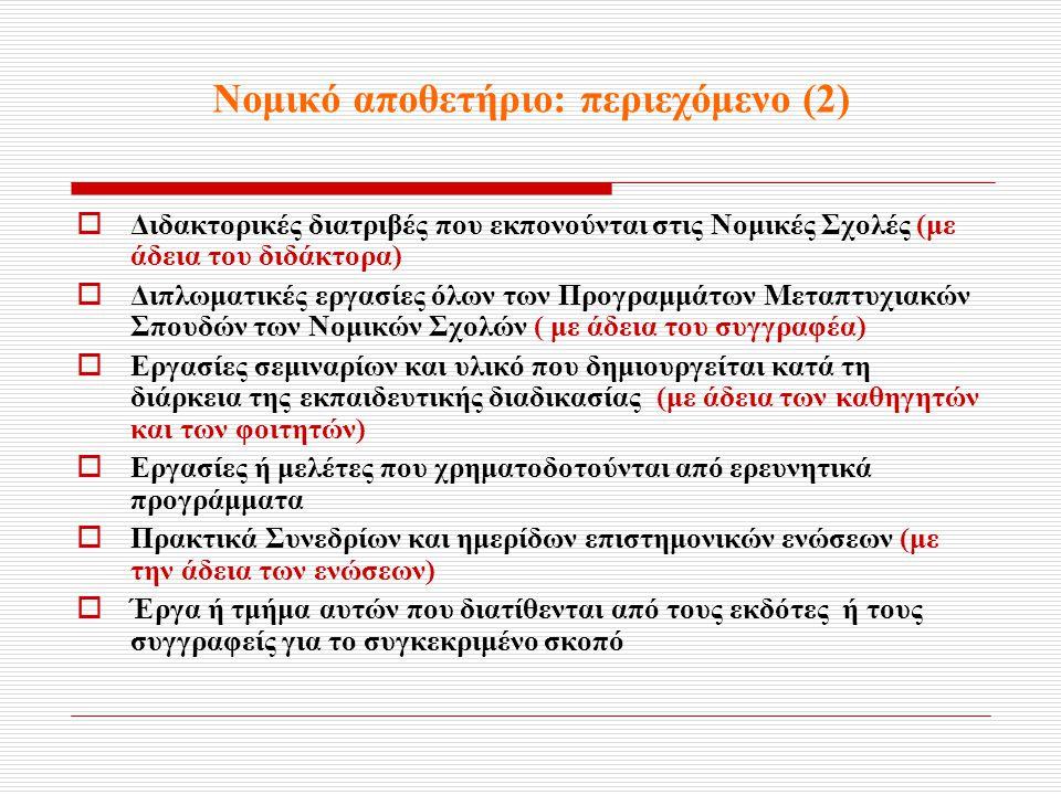 Νομικό αποθετήριο: περιεχόμενο (2)