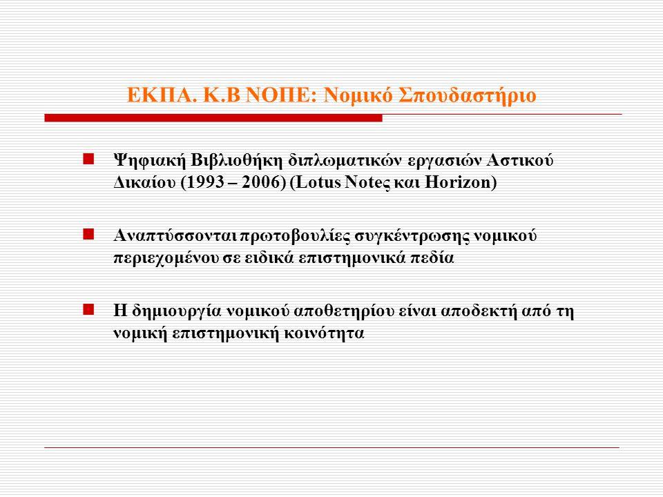 ΕΚΠΑ. Κ.Β ΝΟΠΕ: Νομικό Σπουδαστήριο