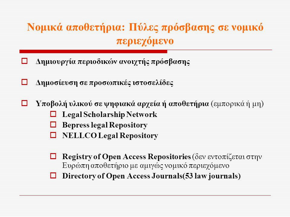 Νομικά αποθετήρια: Πύλες πρόσβασης σε νομικό περιεχόμενο