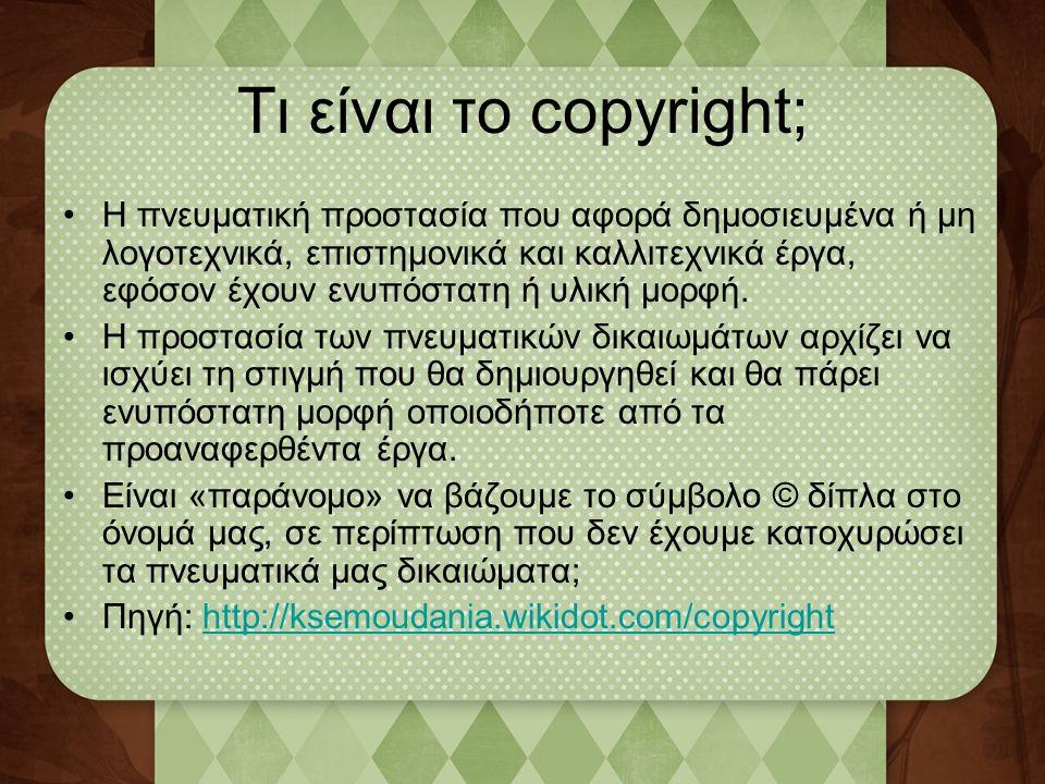 Τι είναι το copyright;