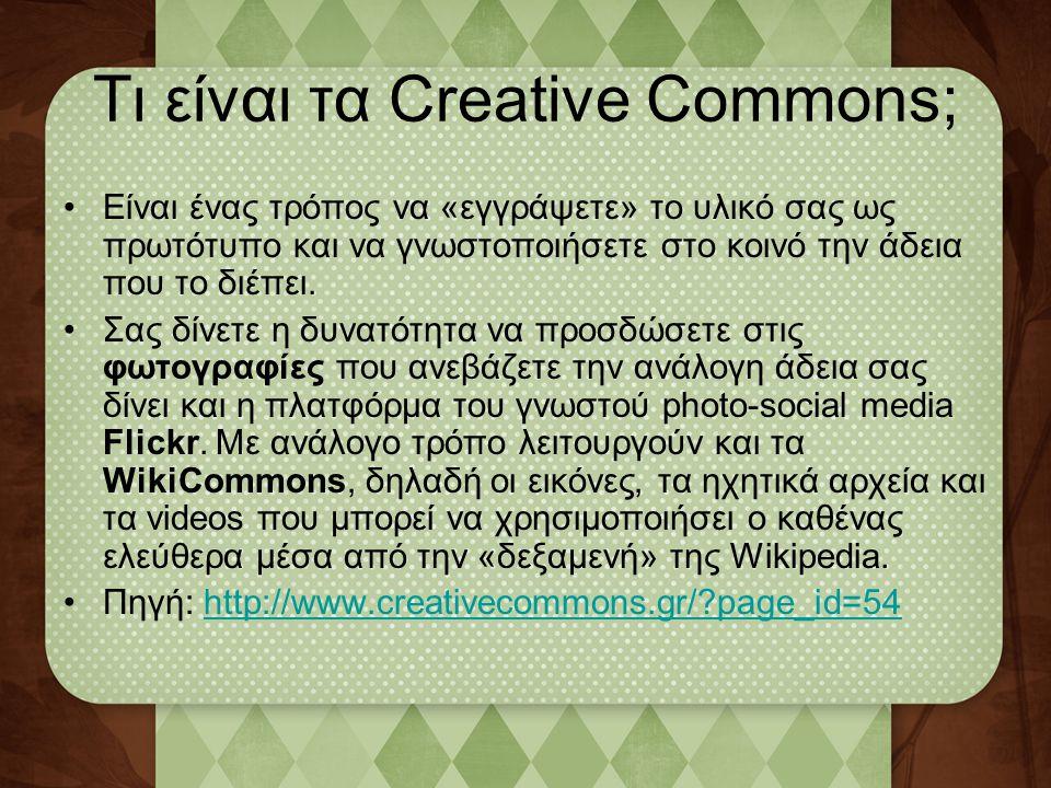 Τι είναι τα Creative Commons;
