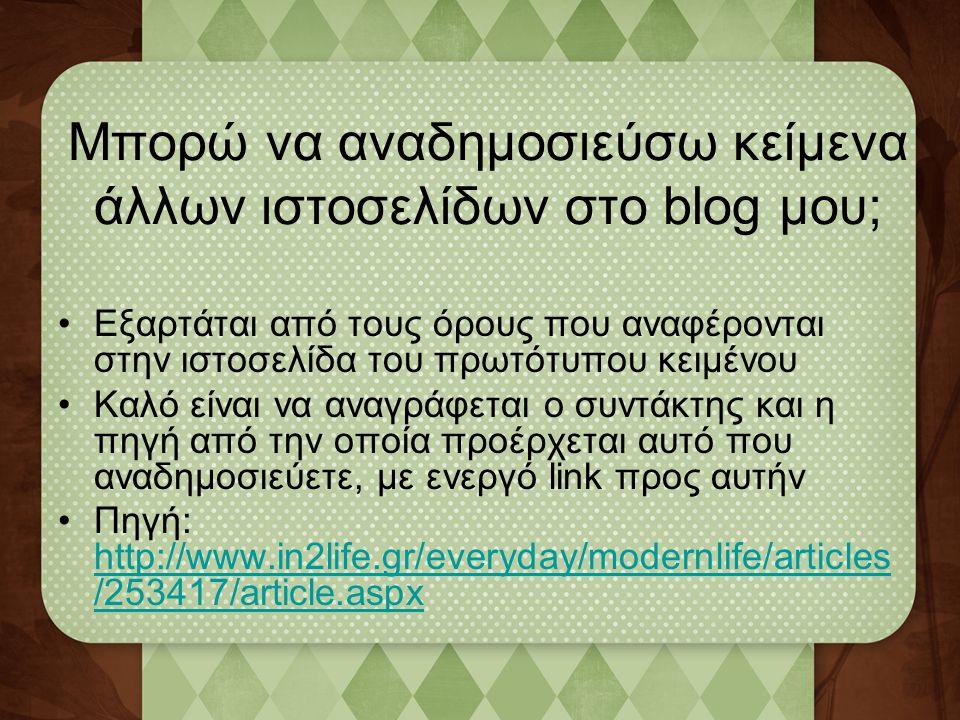 Μπορώ να αναδημοσιεύσω κείμενα άλλων ιστοσελίδων στο blog μου;