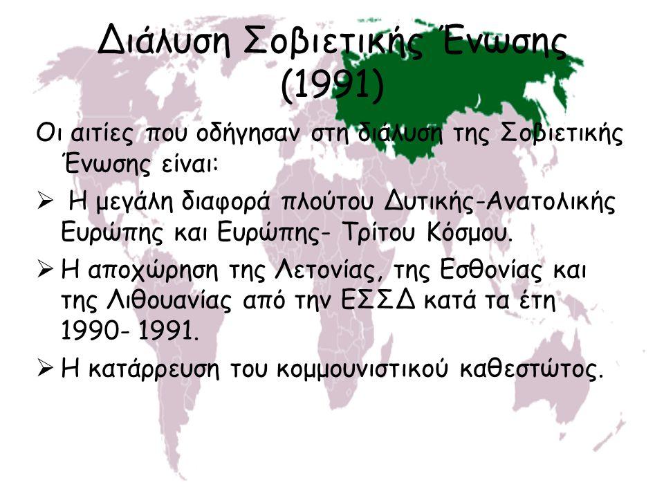 Διάλυση Σοβιετικής Ένωσης (1991)