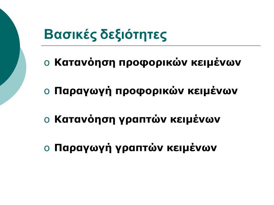 Βασικές δεξιότητες Κατανόηση προφορικών κειμένων