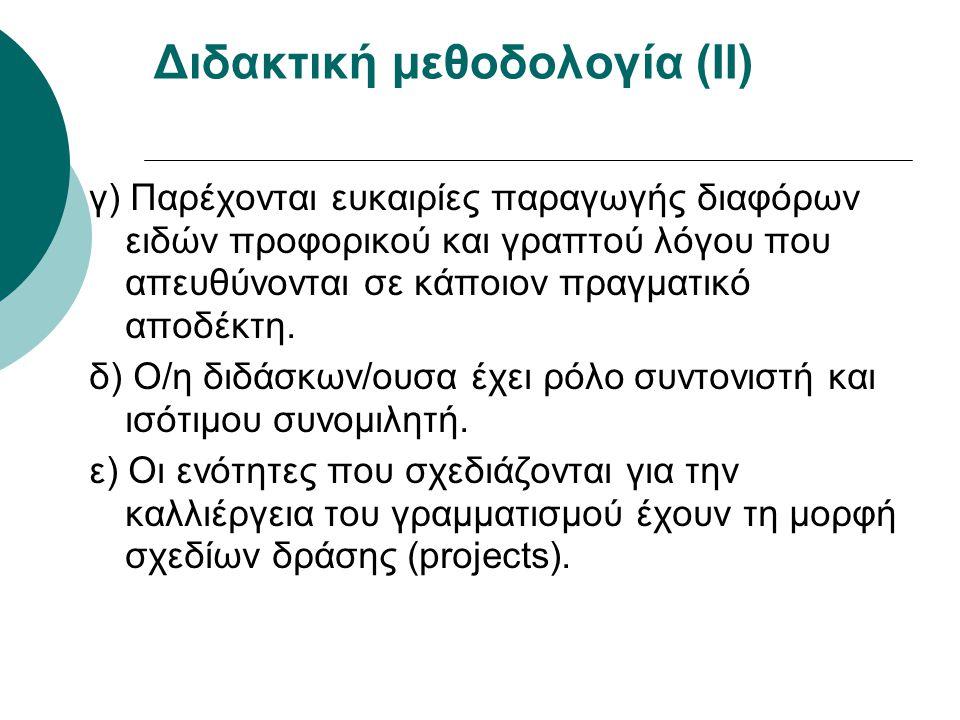 Διδακτική μεθοδολογία (ΙΙ)