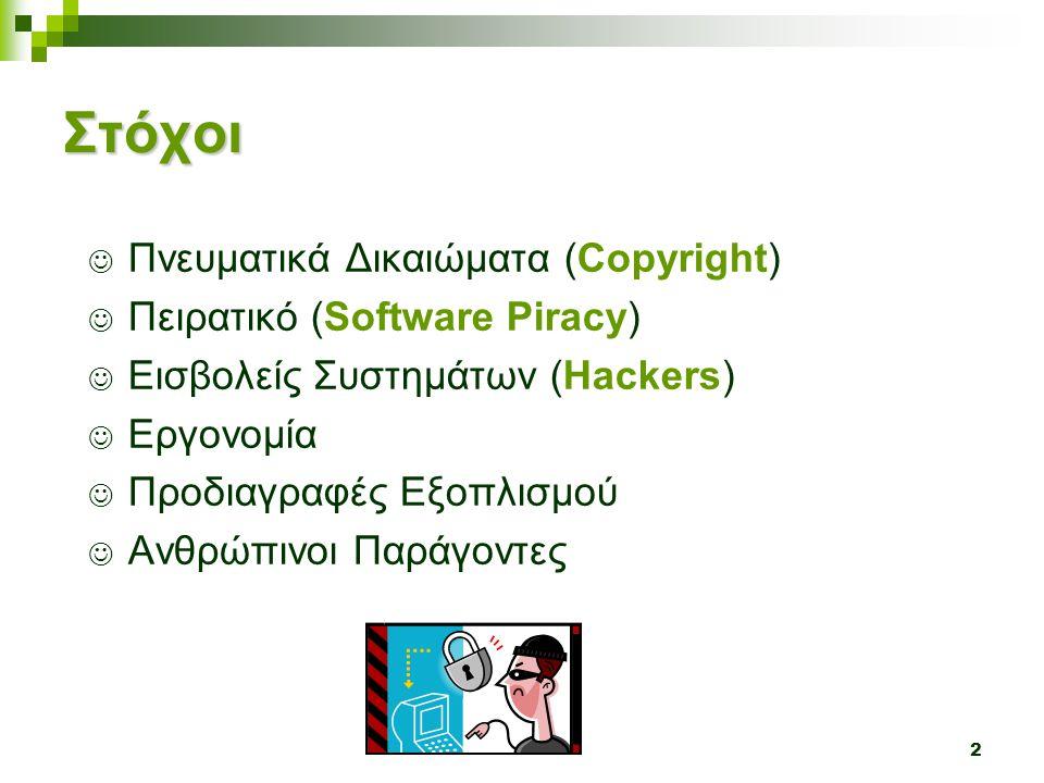 Στόχοι Πνευματικά Δικαιώματα (Copyright) Πειρατικό (Software Piracy)