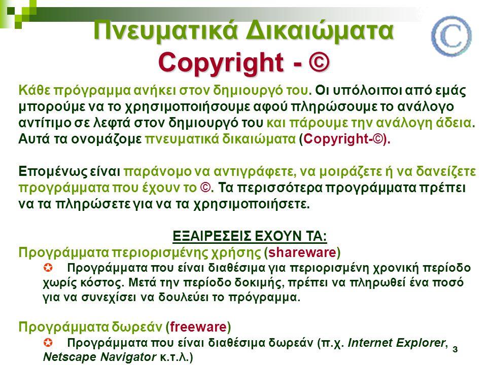 Πνευματικά Δικαιώματα Copyright - ©