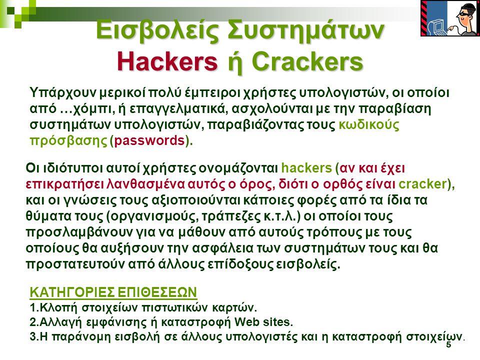 Εισβολείς Συστημάτων Hackers ή Crackers