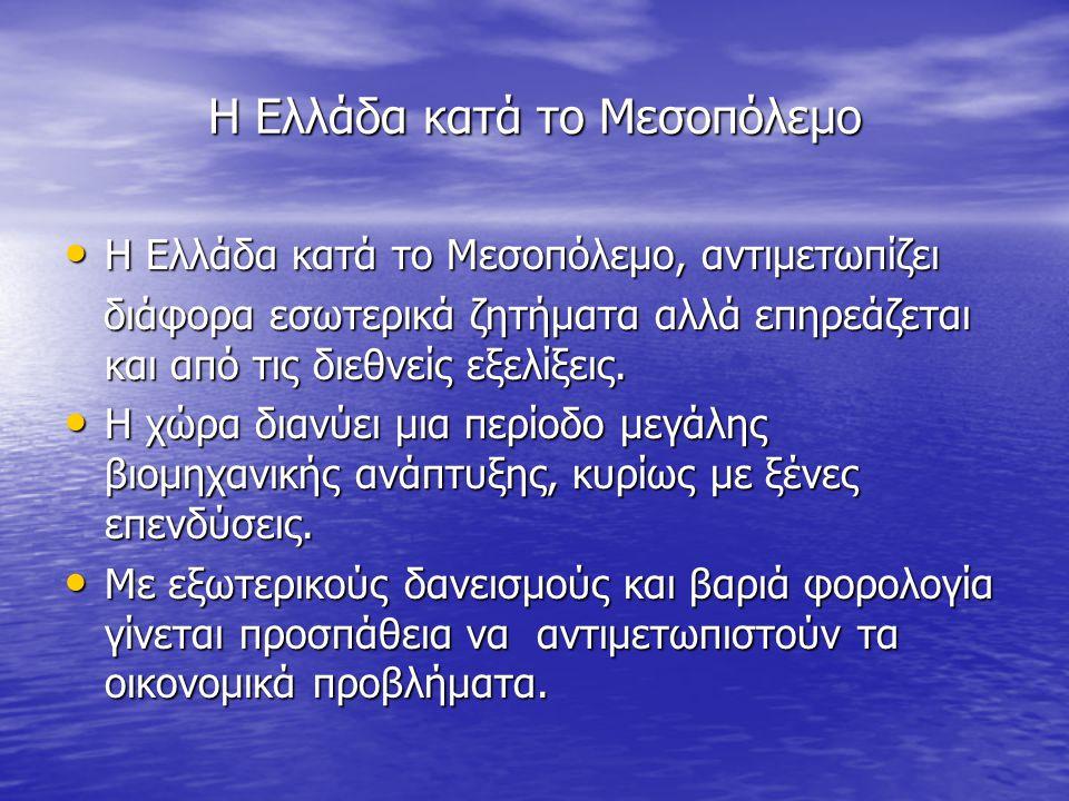Η Ελλάδα κατά το Μεσοπόλεμο