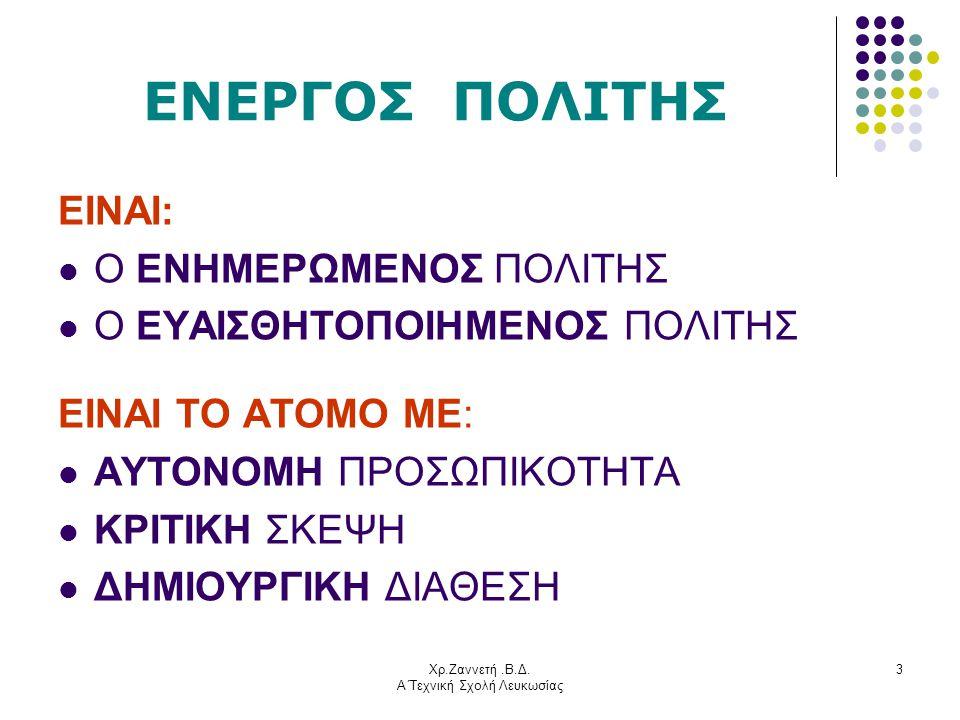 Α΄Τεχνική Σχολή Λευκωσίας