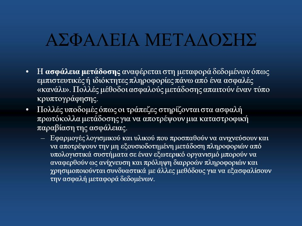 ΑΣΦΑΛΕΙΑ ΜΕΤΑΔΟΣΗΣ