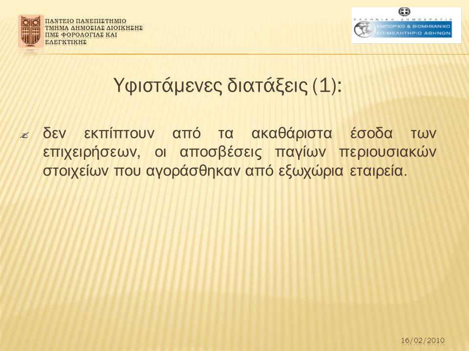 Yφιστάμενες διατάξεις (1):