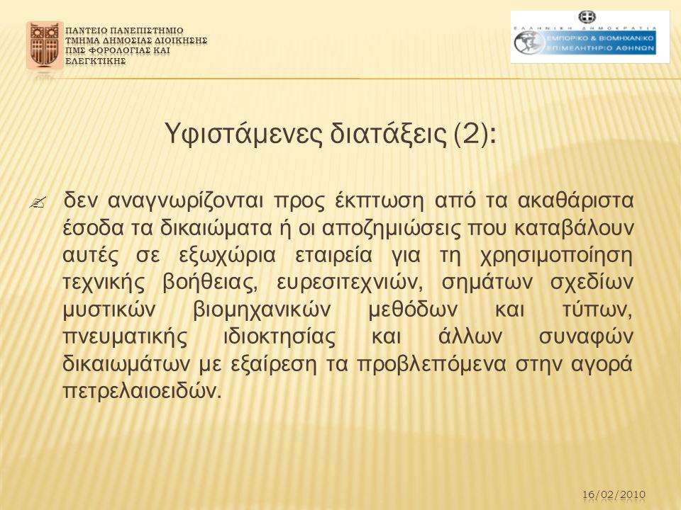 Yφιστάμενες διατάξεις (2):