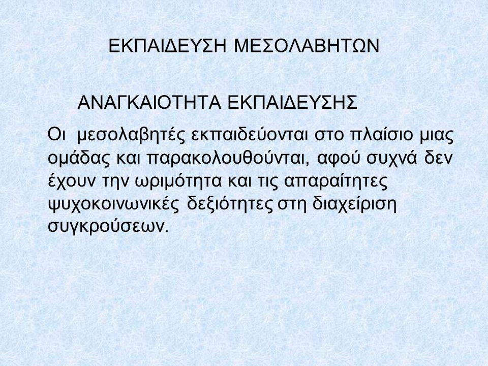 ΕΚΠΑΙΔΕΥΣΗ ΜΕΣΟΛΑΒΗΤΩΝ