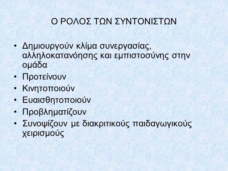 Ο ΡΟΛΟΣ ΤΩΝ ΣΥΝΤΟΝΙΣΤΩΝ