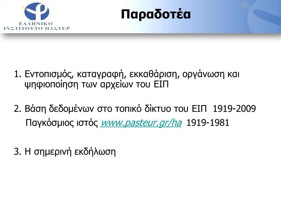 Παραδοτέα 1. Εντοπισμός, καταγραφή, εκκαθάριση, οργάνωση και ψηφιοποίηση των αρχείων του ΕΙΠ.