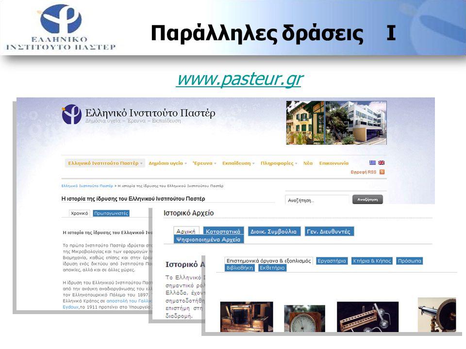 Παράλληλες δράσεις Ι www.pasteur.gr 5