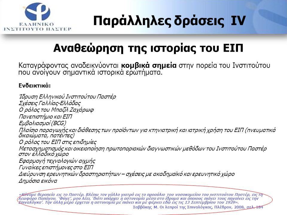 Παράλληλες δράσεις ΙV Αναθεώρηση της ιστορίας του ΕΙΠ