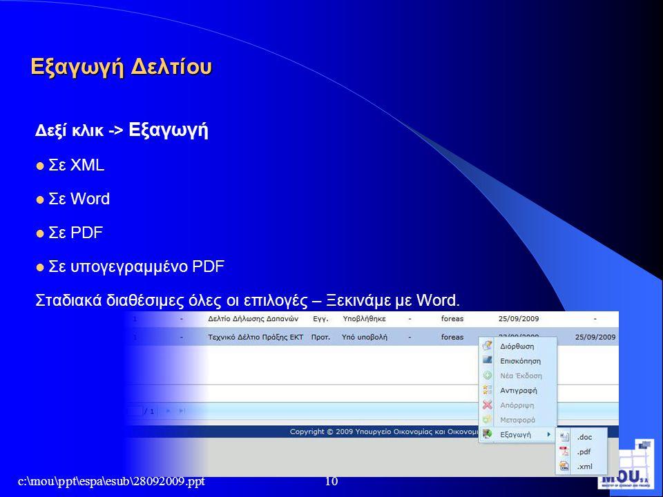 Εξαγωγή Δελτίου Δεξί κλικ -> Εξαγωγή Σε XML Σε Word Σε PDF
