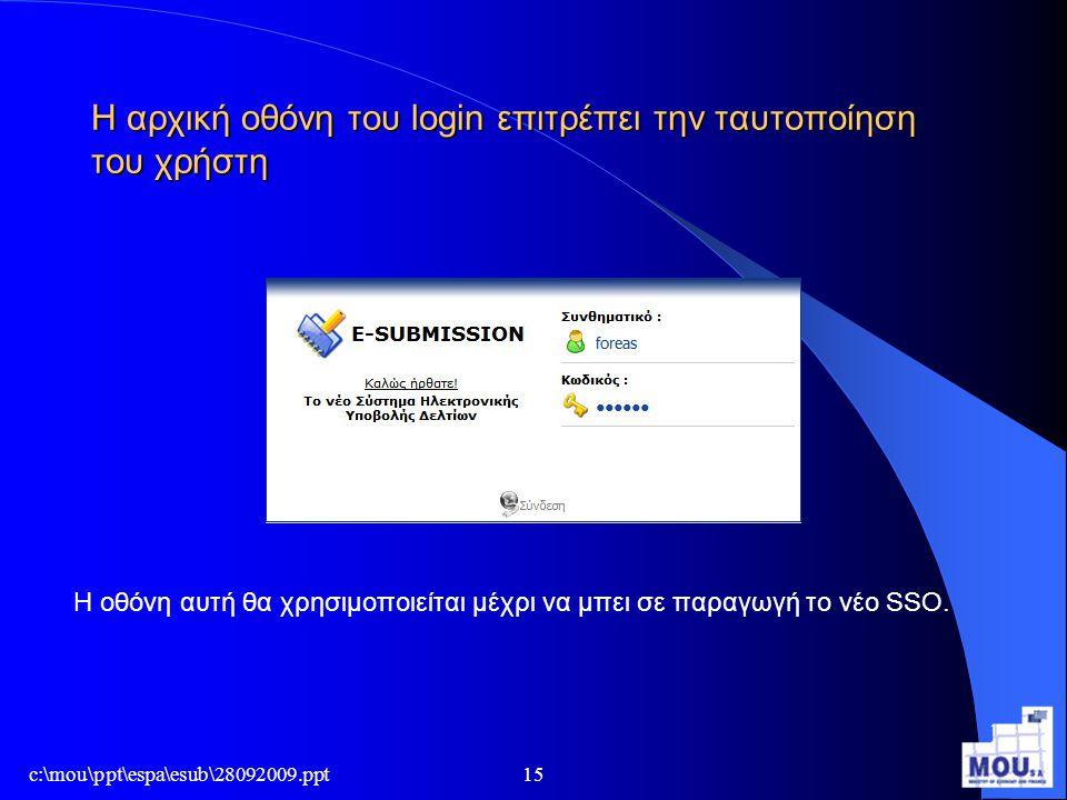 Η αρχική οθόνη του login επιτρέπει την ταυτοποίηση του χρήστη
