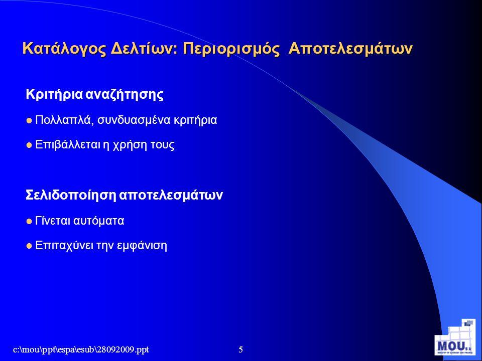 Κατάλογος Δελτίων: Περιορισμός Αποτελεσμάτων