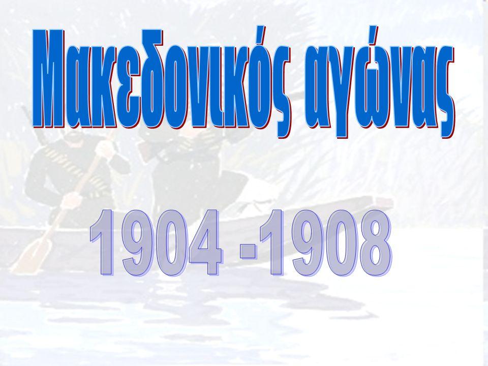 Μακεδονικός αγώνας 1904 -1908 1904 -1908