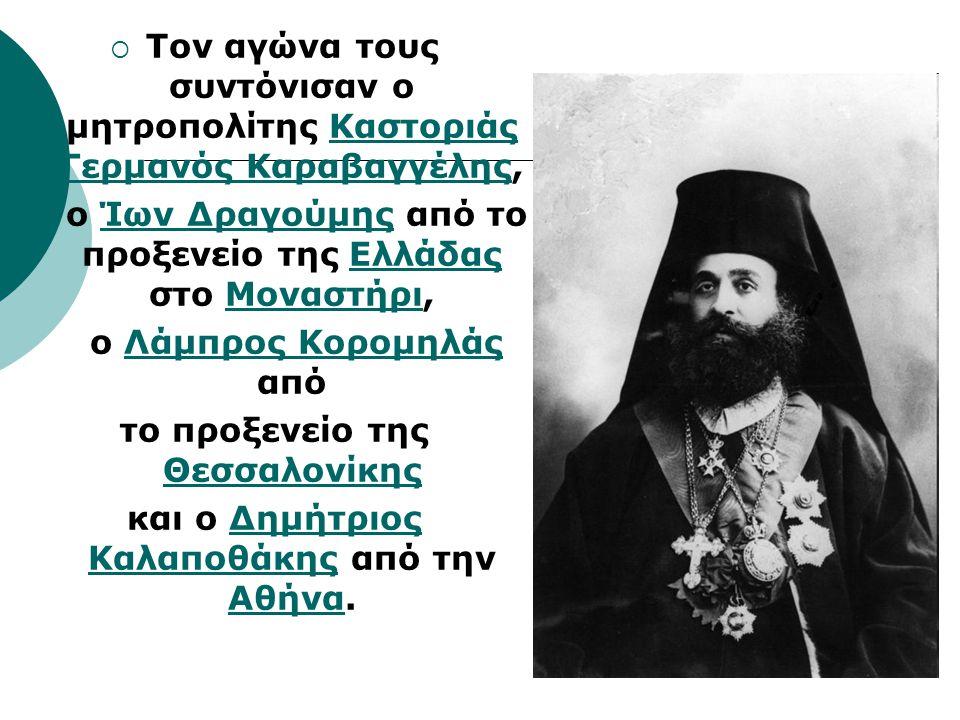 ο Ίων Δραγούμης από το προξενείο της Ελλάδας στο Μοναστήρι,