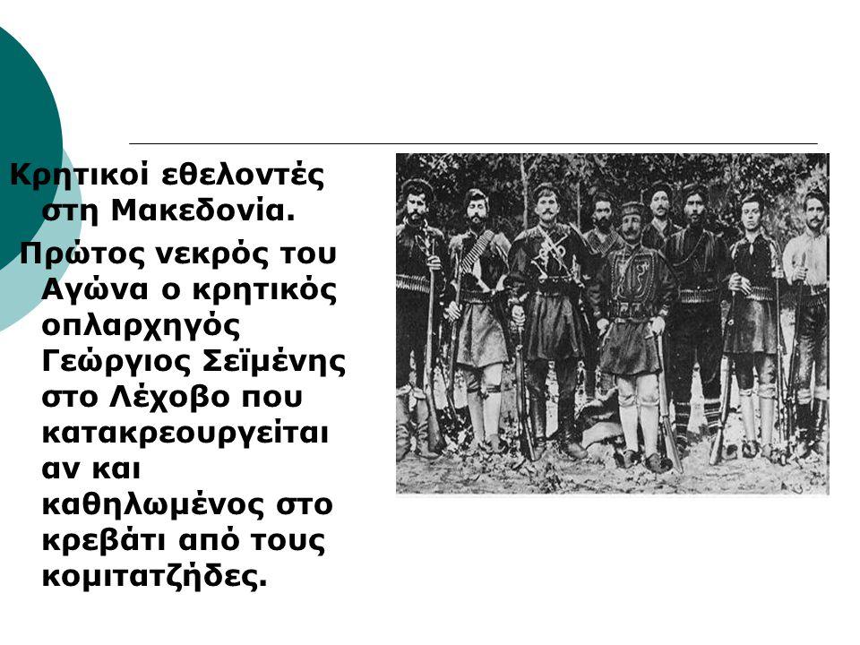 Κρητικοί εθελοντές στη Μακεδονία.
