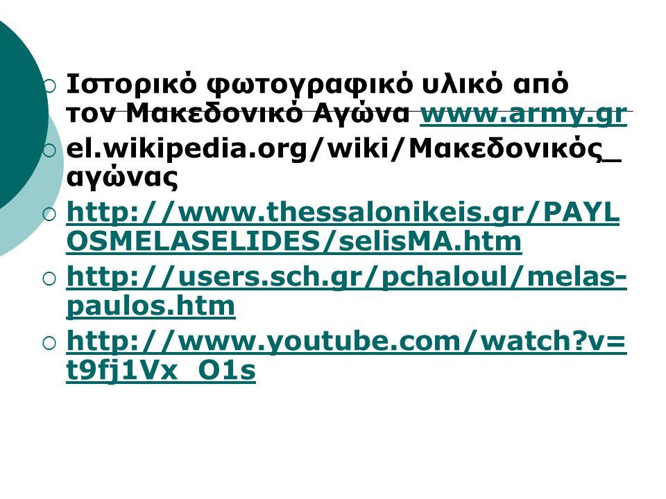 Ιστορικό φωτογραφικό υλικό από τον Μακεδονικό Αγώνα www.army.gr