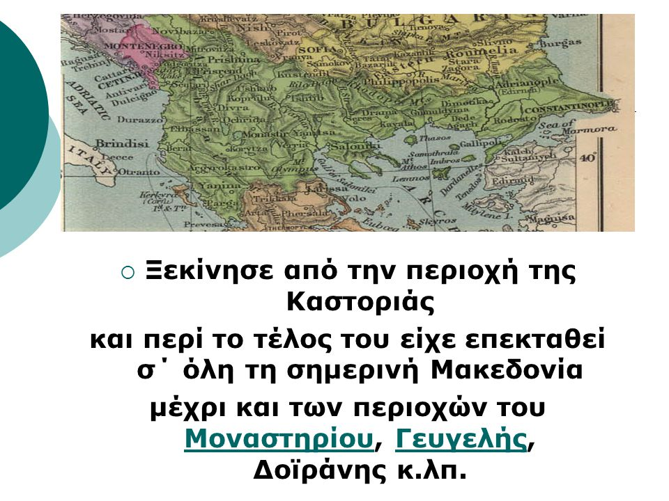 Ξεκίνησε από την περιοχή της Καστοριάς
