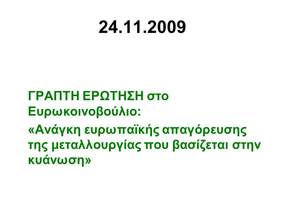 24.11.2009 ΓΡΑΠΤΗ ΕΡΩΤΗΣΗ στο Ευρωκοινοβούλιο: