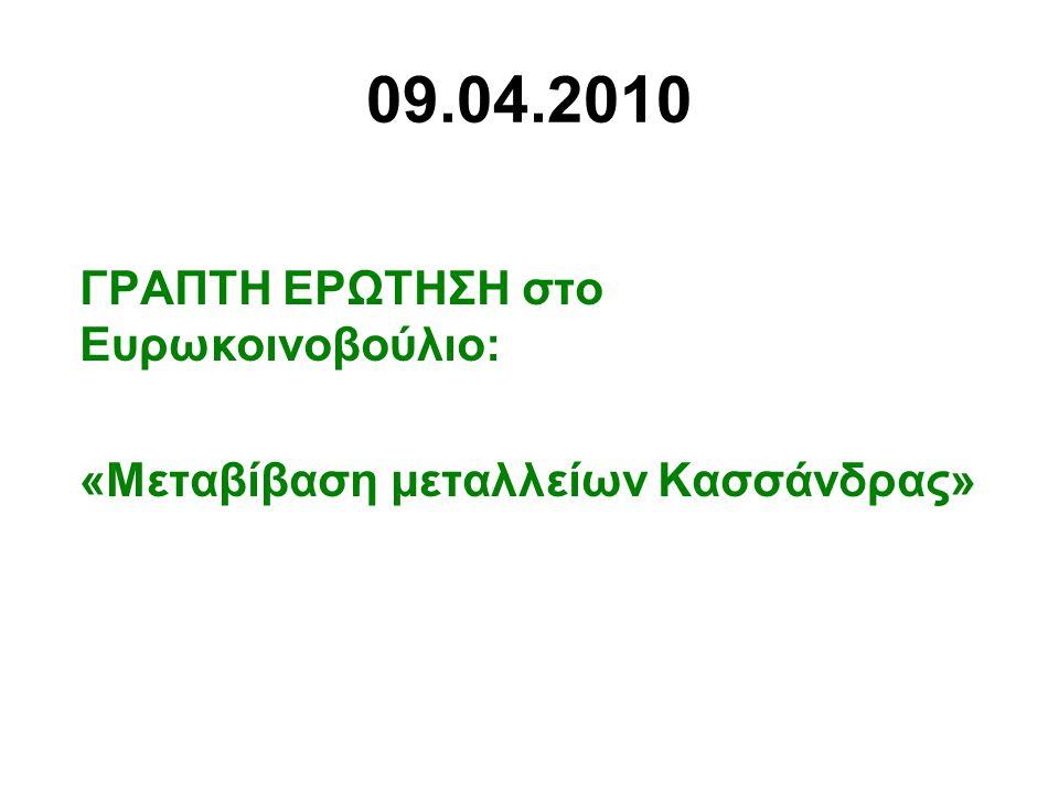 09.04.2010 ΓΡΑΠΤΗ ΕΡΩΤΗΣΗ στο Ευρωκοινοβούλιο: