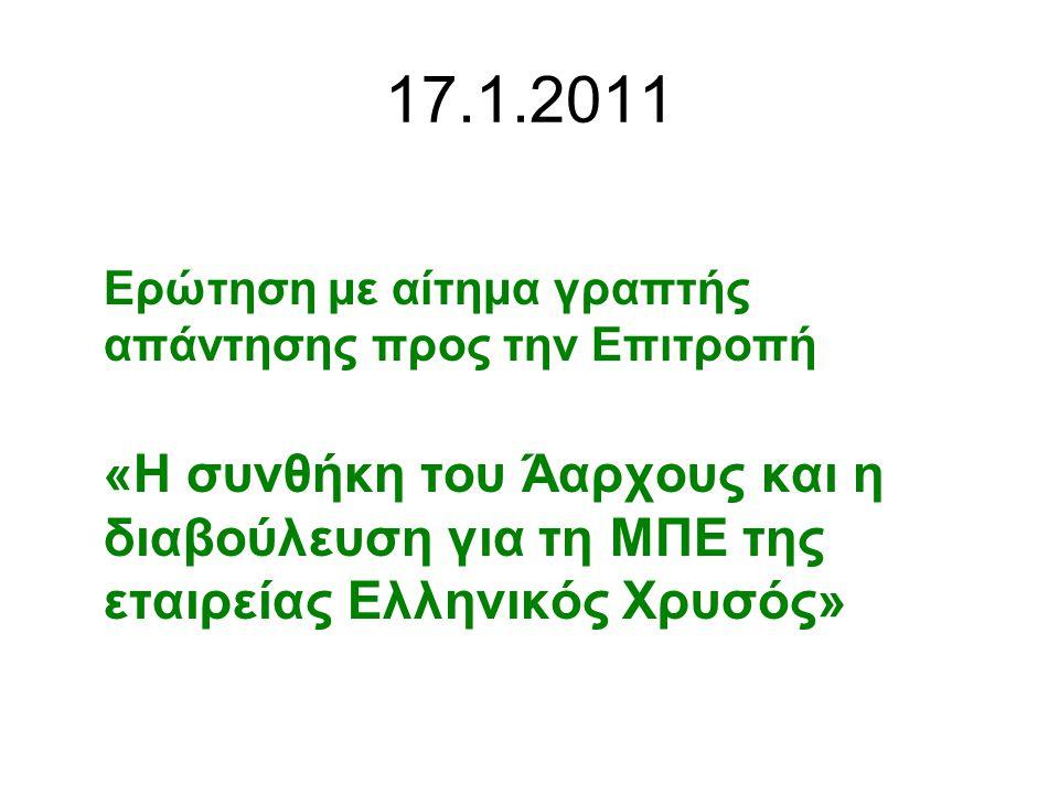 17.1.2011 Ερώτηση με αίτημα γραπτής απάντησης προς την Επιτροπή