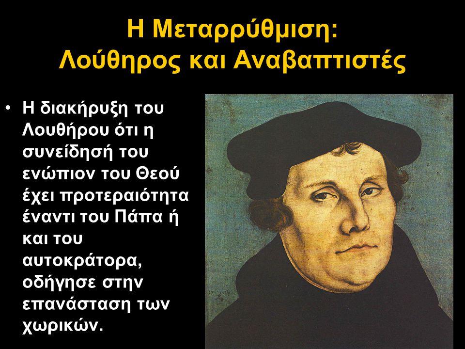 Η Μεταρρύθμιση: Λούθηρος και Αναβαπτιστές