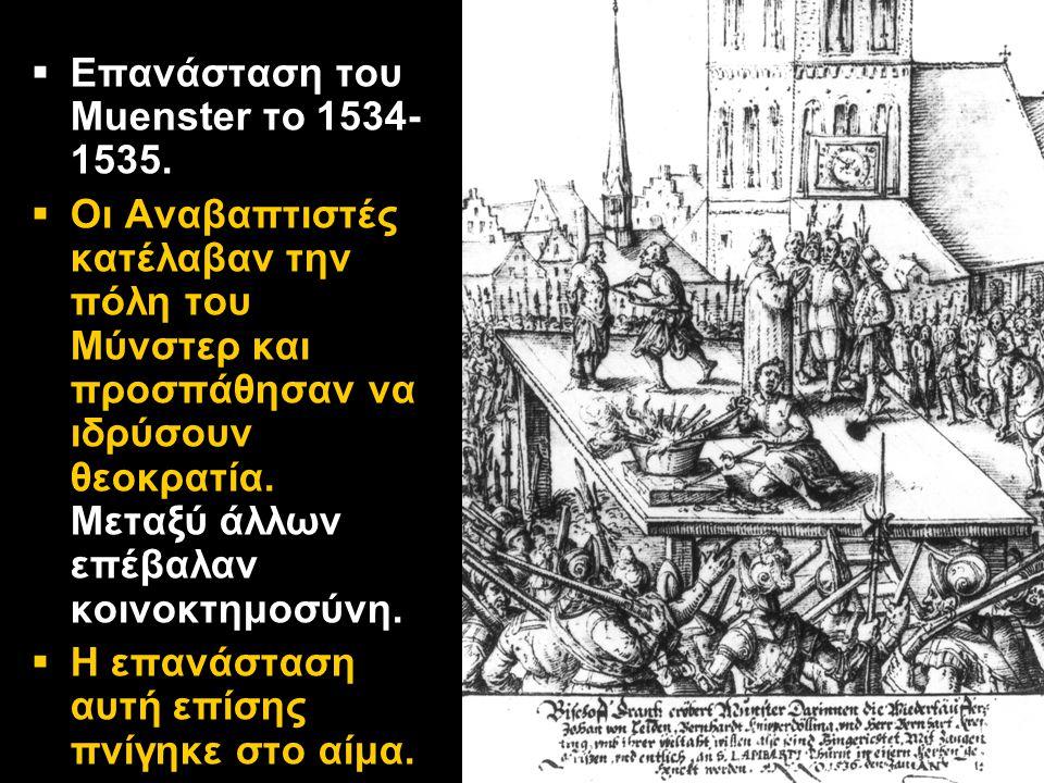 Επανάσταση του Muenster το 1534-1535.
