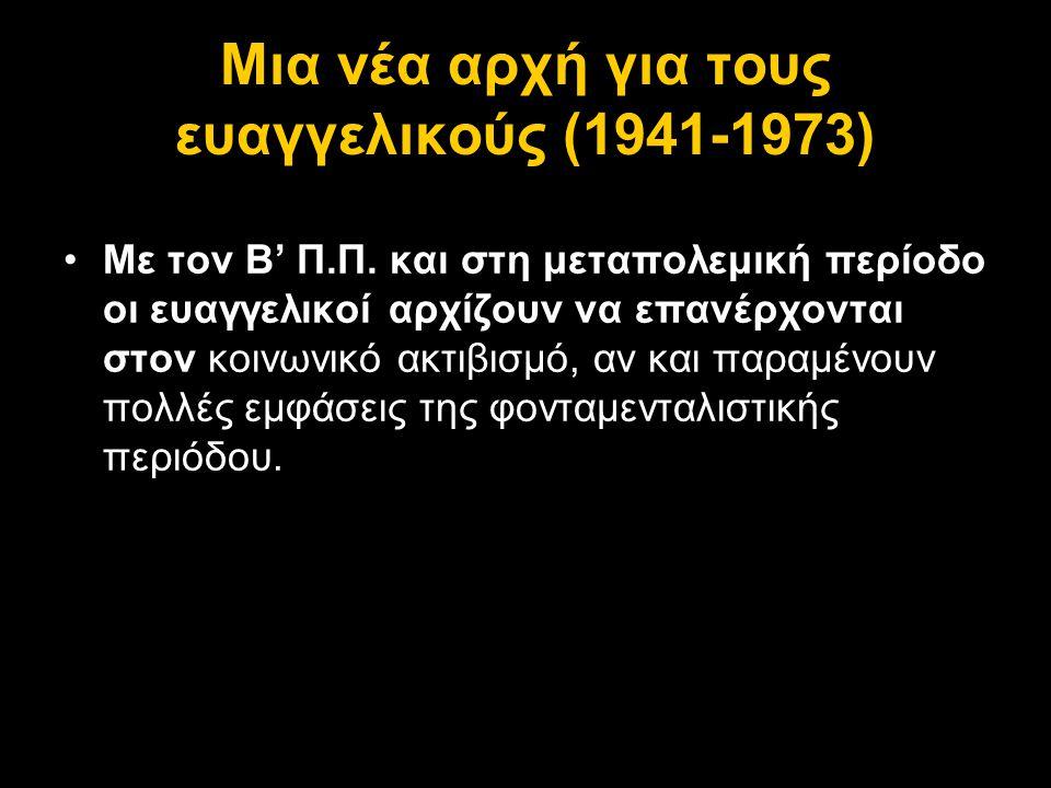 Μια νέα αρχή για τους ευαγγελικούς (1941-1973)